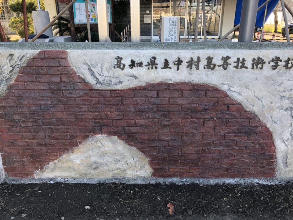 モルタル造形 レンガ SJP 高知